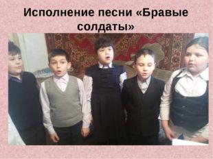 Исполнение песни «Бравые солдаты»