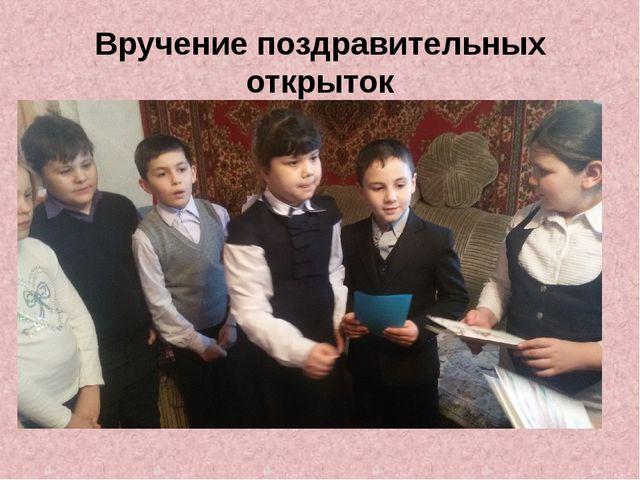 Вручение поздравительных открыток