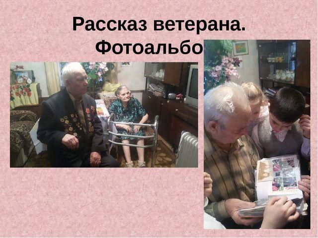 Рассказ ветерана. Фотоальбом.