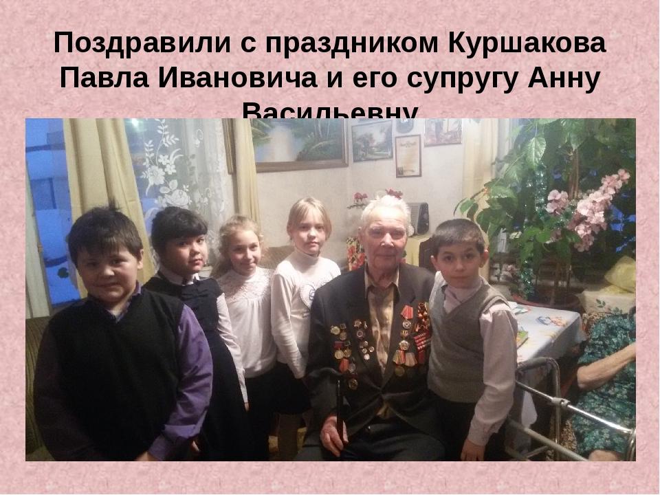 Поздравили с праздником Куршакова Павла Ивановича и его супругу Анну Васильевну
