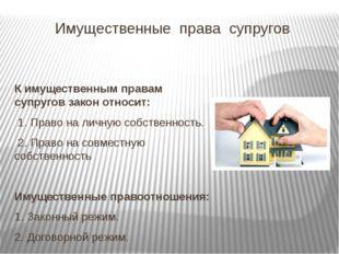 Имущественные  права  супругов  К имущественным правам супругов закон относ