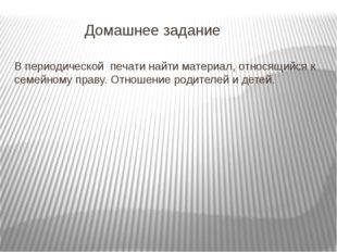Домашнее задание В периодической печати найти материал, относящийся к&