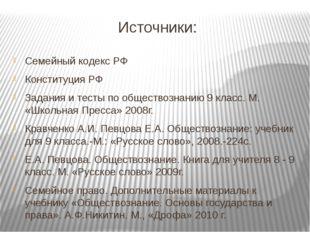 Источники:  Семейный кодекс РФ Конституция РФ Задания и тесты по обществоз