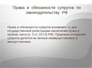 Права  и  обязанности  супругов  по законодательству  РФ Права и обязанности