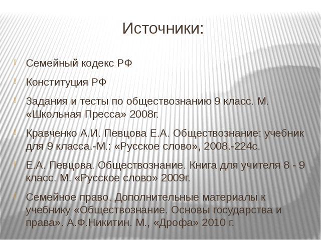 Источники:  Семейный кодекс РФ Конституция РФ Задания и тесты по обществоз...