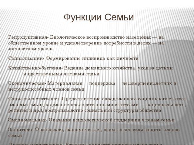 Функции Семьи Репродуктивная- Биологическое воспроизводство населения — на о...