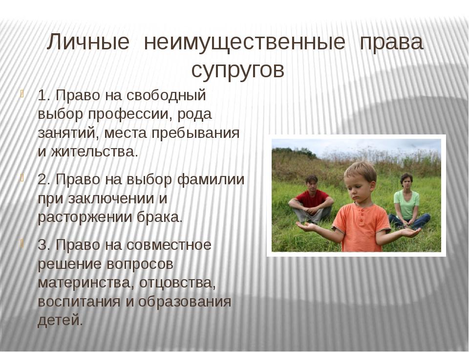 Личные  неимущественные  права  супругов 1. Право на свободный выбор професс...