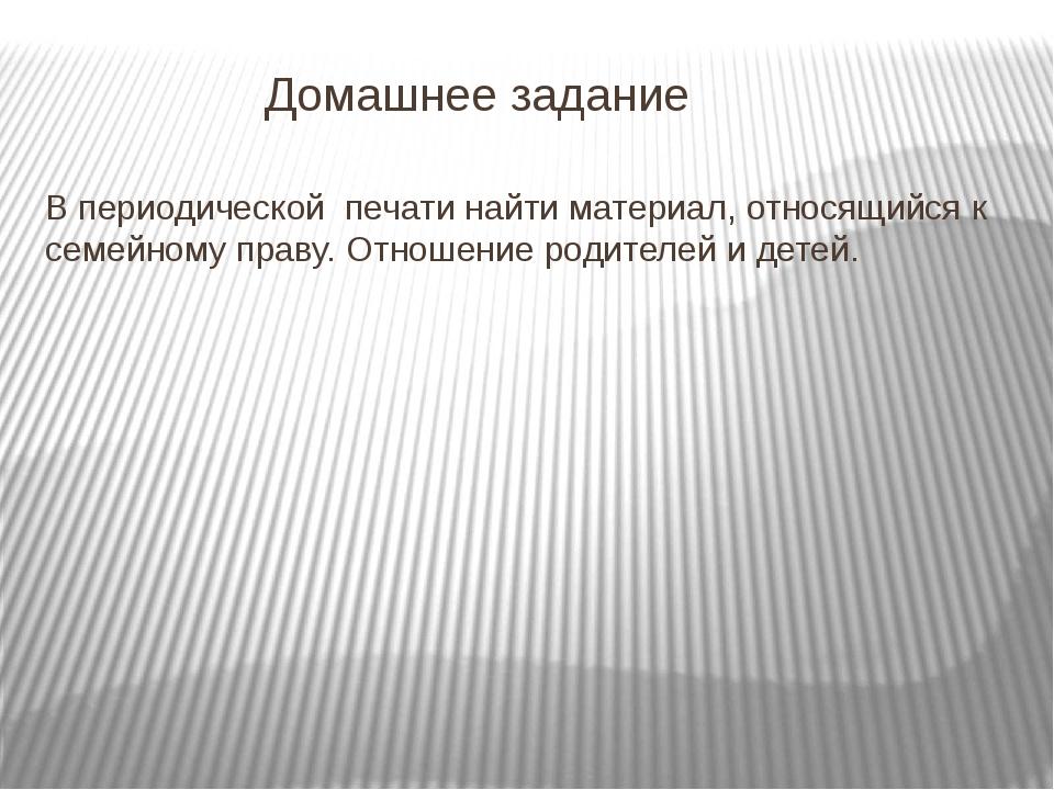 Домашнее задание В периодической печати найти материал, относящийся к&...