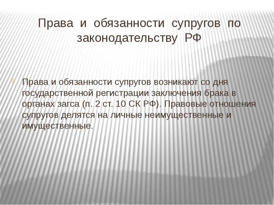 Права  и  обязанности  супругов  по законодательству  РФ Права и обязанности...