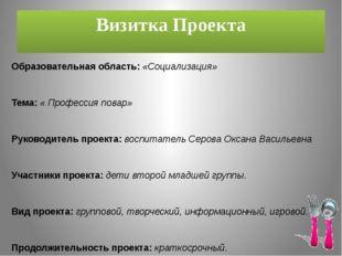 Визитка Проекта Образовательная область: «Социализация» Тема: « Профессия пов