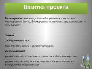 Визитка проекта Цель проекта: создать условия для развития творческих способн