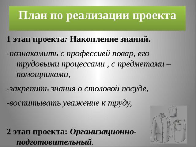 План по реализации проекта 1 этап проекта: Накопление знаний. -познакомить с...