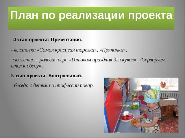 План по реализации проекта 4 этап проекта: Презентация. - выставка «Самая кра...