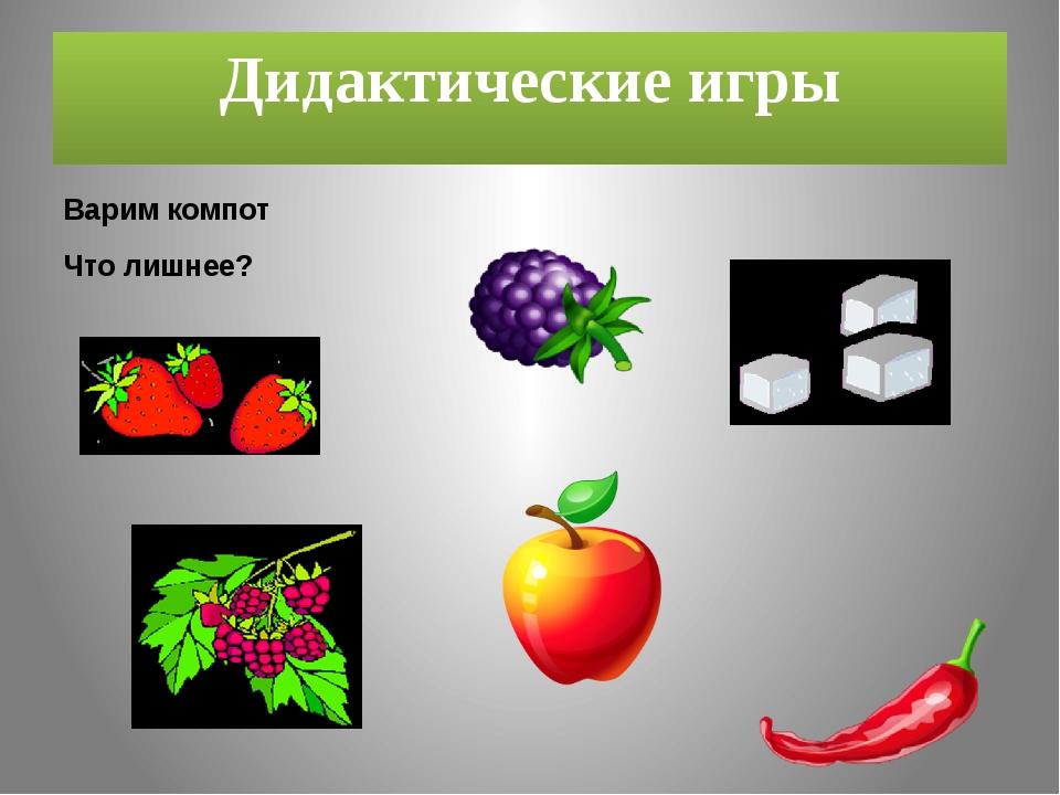 Дидактические игры Варим компот Что лишнее?