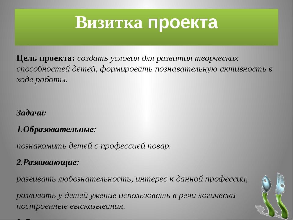 Визитка проекта Цель проекта: создать условия для развития творческих способн...