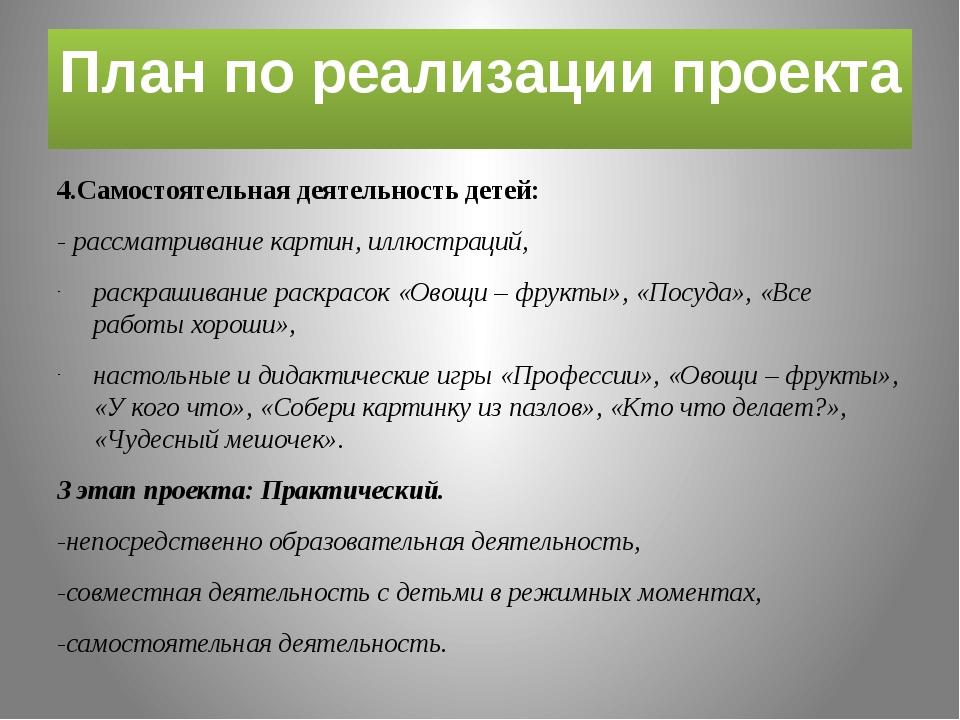 План по реализации проекта 4.Самостоятельная деятельность детей: - рассматрив...