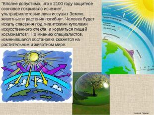 """""""Вполне допустимо, что к 2100 году защитное озоновое покрывало исчезнет, ульт"""