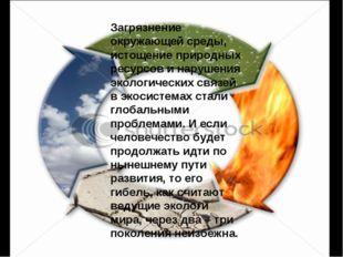 Загрязнение окружающей среды, истощение природных ресурсов и нарушения эколог