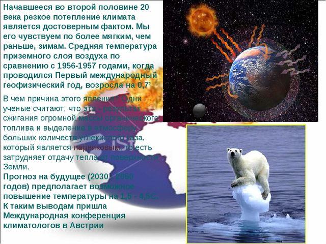 Начавшееся во второй половине 20 века резкое потепление климата является дост...
