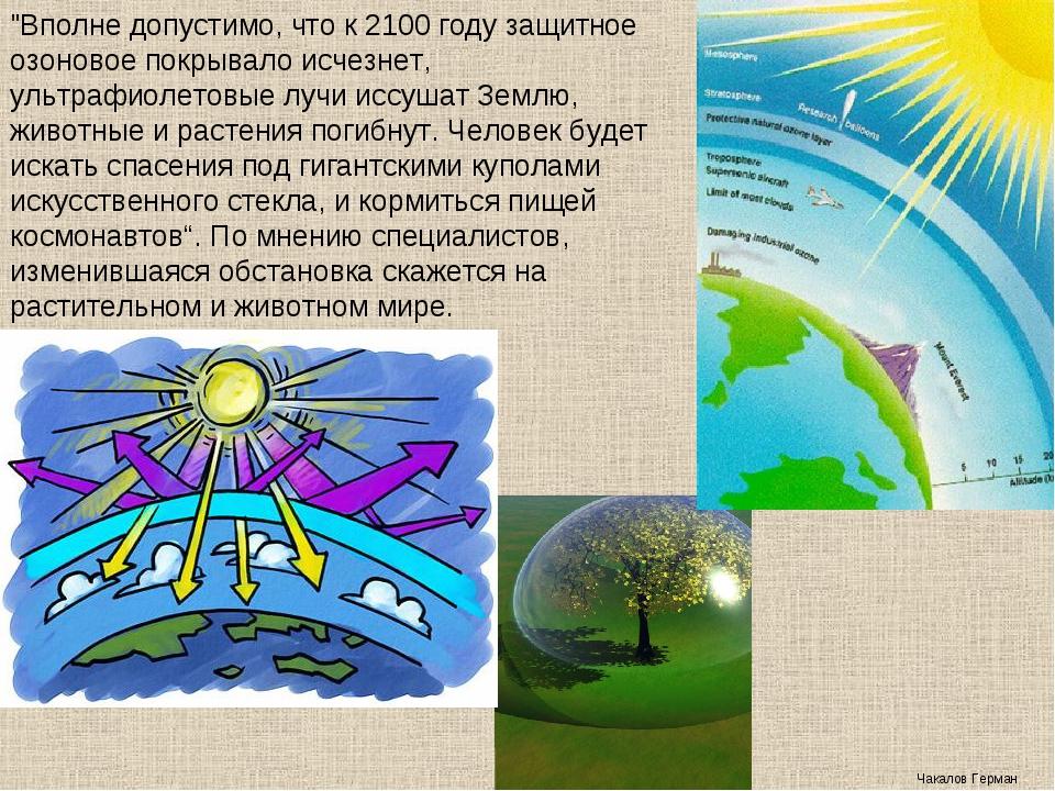 """""""Вполне допустимо, что к 2100 году защитное озоновое покрывало исчезнет, ульт..."""