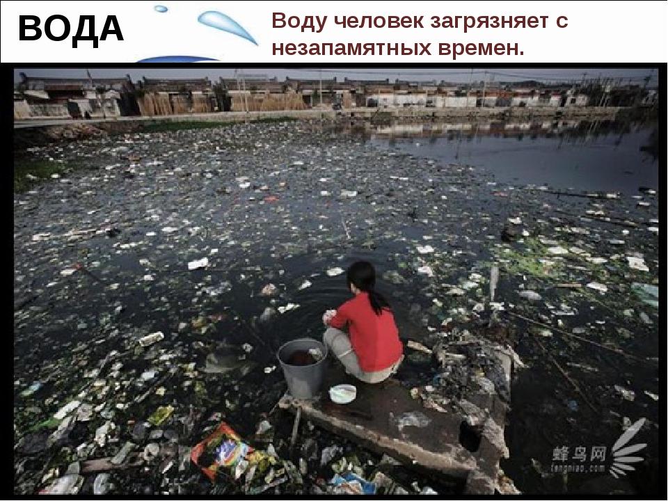 Воду человек загрязняет с незапамятных времен. За многие тысячелетия все свык...