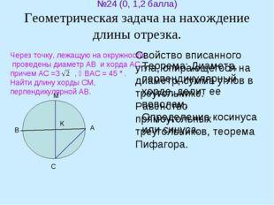 №24 (0, 1,2 балла) Геометрическая задача на нахождение длины отрезка. Через т