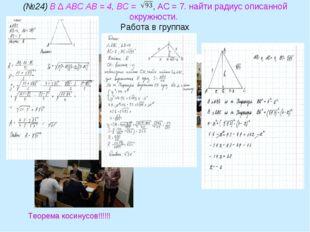 (№24) В ∆ АВС АВ = 4, ВС = , АС = 7. найти радиус описанной окружности. Работ
