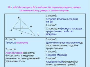 В ∆ АВС биссектриса ВК и медиана АМ перпендикулярны и имеют одинаковую длину,