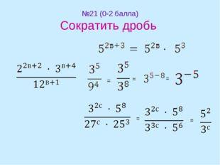 №21 (0-2 балла) Сократить дробь = = = = =