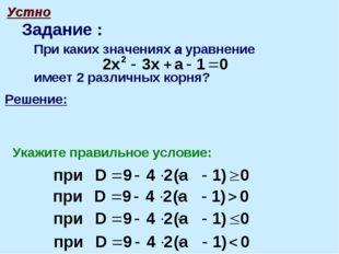 Задание : Устно При каких значениях a уравнение имеет 2 различных корня? Реше