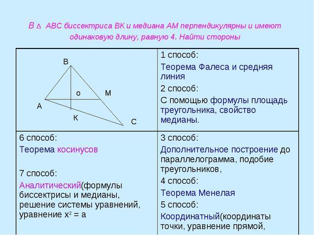 В ∆ АВС биссектриса ВК и медиана АМ перпендикулярны и имеют одинаковую длину,...