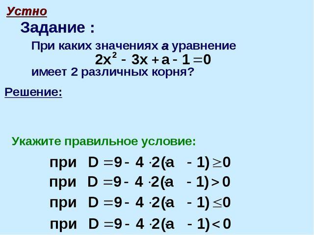 Задание : Устно При каких значениях a уравнение имеет 2 различных корня? Реше...