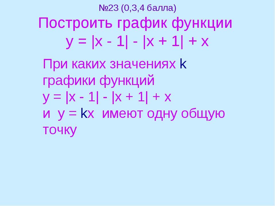 №23 (0,3,4 балла) Построить график функции у = |х - 1| - |х + 1| + х При каки...