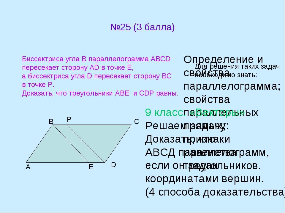 №25 (3 балла) Биссектриса угла В параллелограмма АВСD пересекает сторону АD в...