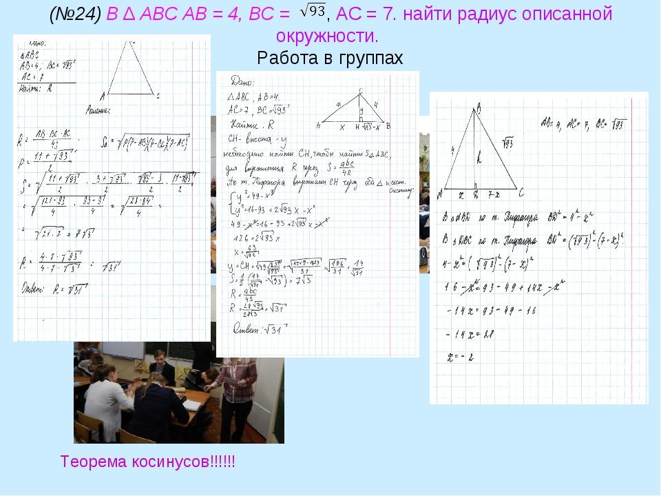 (№24) В ∆ АВС АВ = 4, ВС = , АС = 7. найти радиус описанной окружности. Работ...