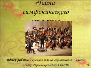 «Тайна симфонического оркестра» Автор работы: Сорокина Алина, обучающаяся 7 к