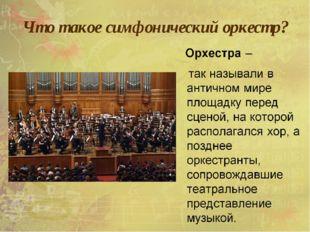 Что такое симфонический оркестр?
