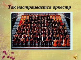 Так настраивается оркестр