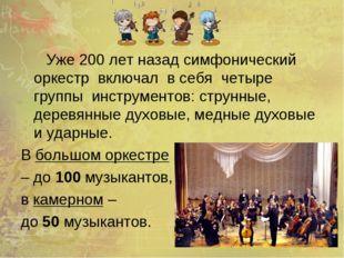 Уже 200 лет назад симфонический оркестр включал в себя четыре группы инструм