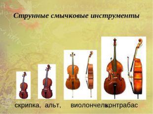 Струнные смычковые инструменты скрипка, альт, виолончель, контрабас