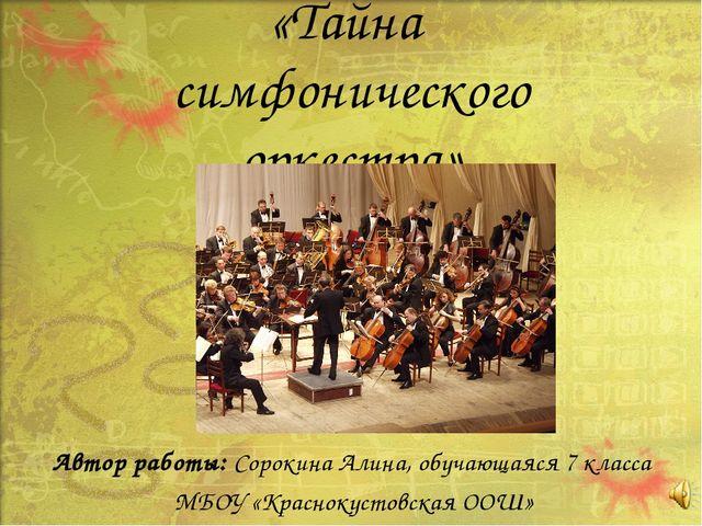 «Тайна симфонического оркестра» Автор работы: Сорокина Алина, обучающаяся 7 к...