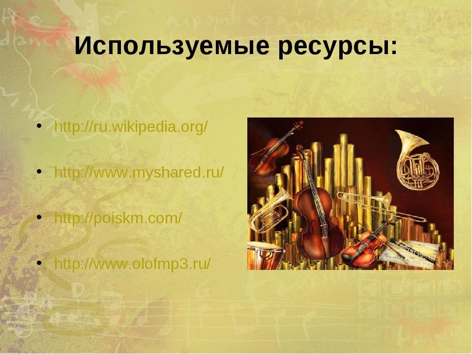 Используемые ресурсы: http://ru.wikipedia.org/ http://www.myshared.ru/ http:/...