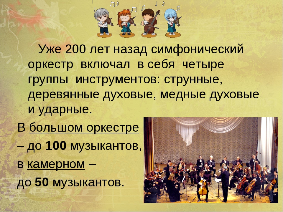 Уже 200 лет назад симфонический оркестр включал в себя четыре группы инструм...