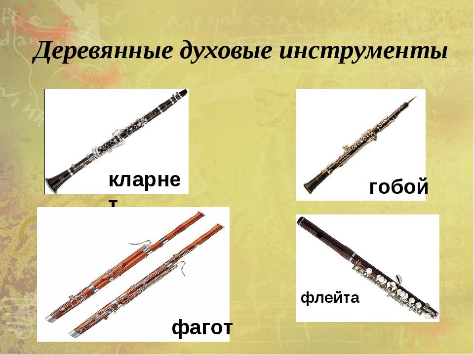Деревянные духовые инструменты гобой кларнет флейта фагот