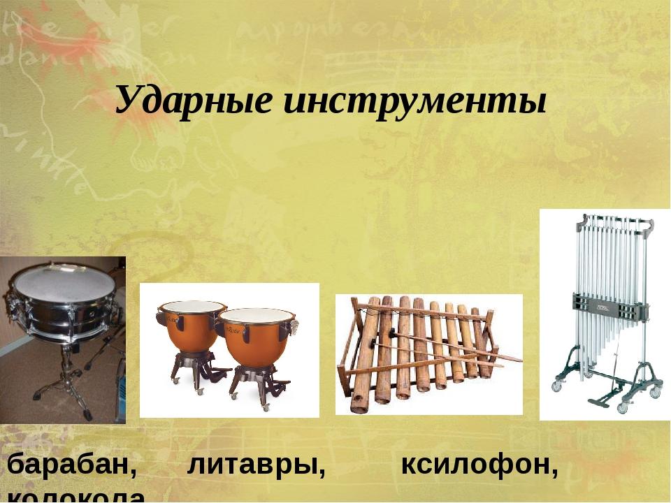Ударные инструменты барабан, литавры, ксилофон, колокола