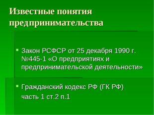 Известные понятия предпринимательства Закон РСФСР от 25 декабря 1990 г. №445-