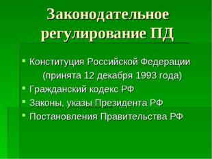 Законодательное регулирование ПД Конституция Российской Федерации (принята 12