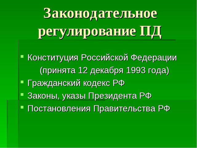 Законодательное регулирование ПД Конституция Российской Федерации (принята 12...