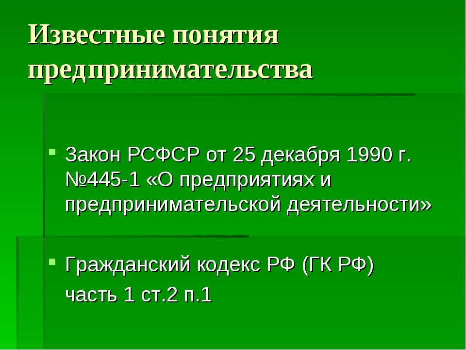 Известные понятия предпринимательства Закон РСФСР от 25 декабря 1990 г. №445-...