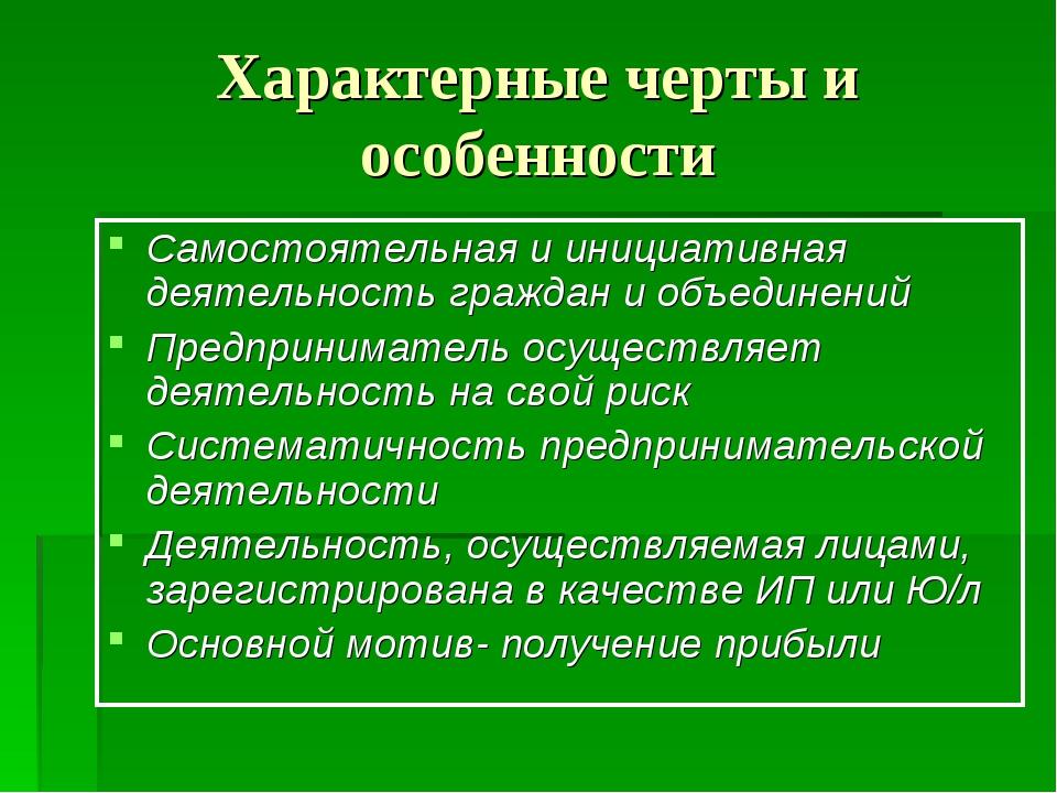 Характерные черты и особенности Самостоятельная и инициативная деятельность г...